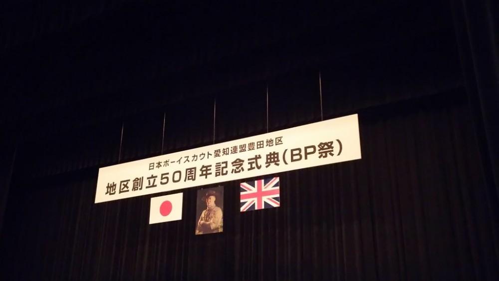 豊田地区創立50周年